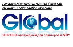 Глобал